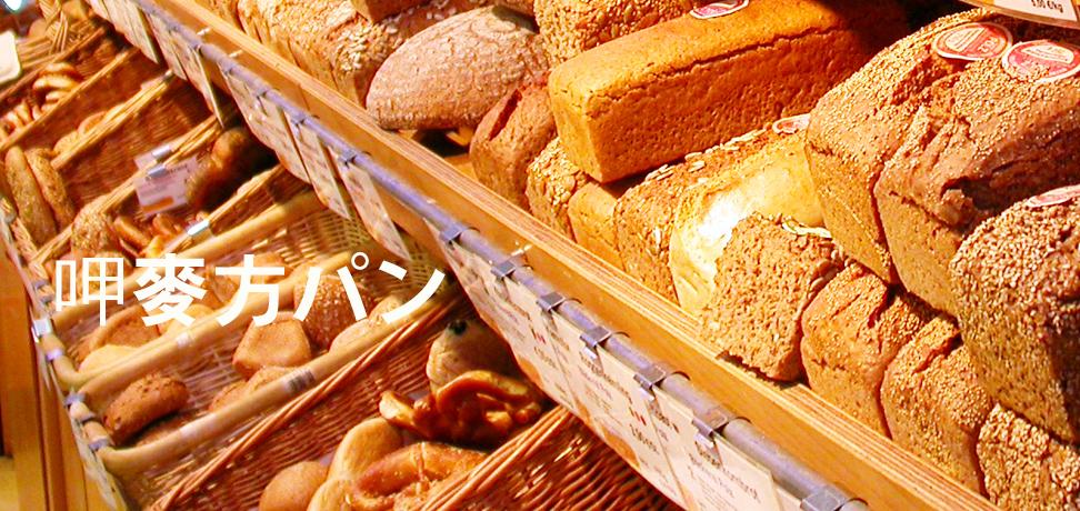 呷麥方パン