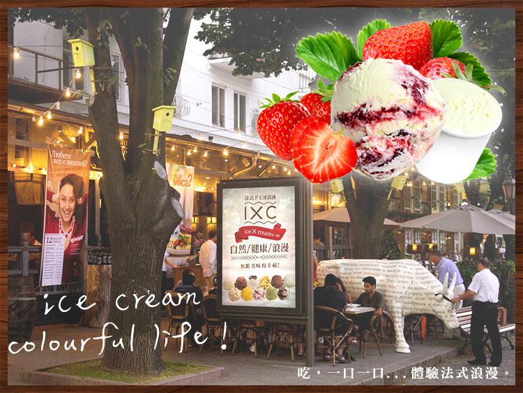 IXC法式冰淇淋法國總店
